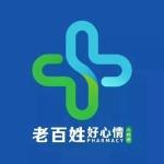 台州市老百姓好心情医药连锁有限公司