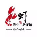 仙居县熠宸餐饮店(一带一炉虾先生)