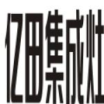 亿田集成灶仙居旗舰店(仙居县亿诺厨具商行)