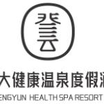 登云大健康温泉度假酒店(浙江台州登云国际旅游度假发展有限公司)