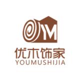 仙居县优木建材商行(优木饰家整木定制)