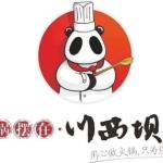 仙居县川坝子餐饮店