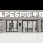 仙居县阿尔卑斯门窗店(朱彪门窗店)
