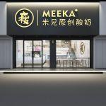 仙居县益伟饮品店