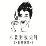 不要对我尖叫奶茶店(仙居县恋饮奶茶店)