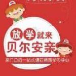 仙居县贝尔安亲(身份证认证)